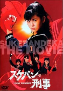 Sukeban.deka.the.Movie.2.Counter.Attack.from.the.Kazama.Sisters.1988.1080p.AMZN.WEB-DL.DD+2.0.H.264-ARiN – 6.5 GB