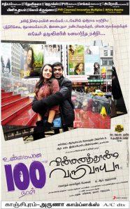 Vinnaithaandi.Varuvaayaa.2010.1080p.Blu-ray.Remux.AVC.DTS-HD.MA.5.1-KRaLiMaRKo – 37.3 GB