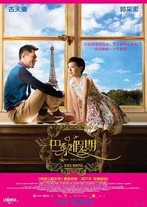 Ba.Li.Jia.QI.AKA.Paris.Holiday.2015.1080p.BluRay.x264-HANDJOB – 9.5 GB