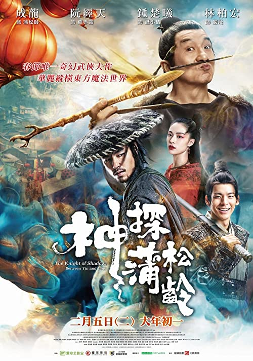 The.Knight.of.Shadows.Between.Yin.and.Yang.2019.2160p.WEB-DL.DV.H265.2DDP.5.1-EDPH – 13.9 GB