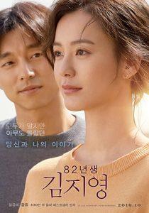 Kim.Ji-young.Born.1982.KOREAN.1080p.NF.WEBRip.DDP5.1.x264-AREY – 5.8 GB