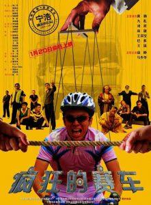 Feng.kuang.de.sai.che.a.k.a..Silver.Medalist.2009.1080p.Blu-ray.Remux.AVC.DTS-HD.MA.5.1-KRaLiMaRKo – 23.2 GB