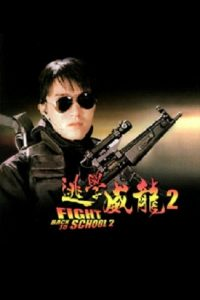 Fight.Back.To.School.2.1992.BluRay.1080p.TrueHD.5.1.AVC.REMUX-FraMeSToR – 18.4 GB