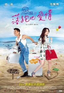 Luo.pao.ba.ai.qing.AKA.All.You.Need.is.Love.2015.720p.BluRay.x264-HANDJOB – 4.5 GB