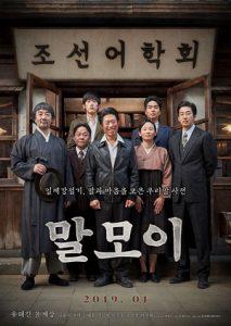 The.Secret.Mission.2019.KOREAN.1080p.BluRay.x264.DTS-PTH – 16.8 GB