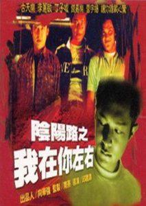 Yin.yeung.lo.2.Ngo.joi.nei.joh.yau.AKA.Troublesome.Night.2.1997.1080p.BluRay.x264-HANDJOB – 7.4 GB