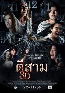 3.A.M.2012.THAI.1080p.BluRay.x264.DTS-PTH – 9.4 GB