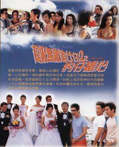Chao.Ji.Wu.Di.Zhui.Nu.Zai.2.Zhi.Gou.Zai.Xiong.Xin.AKA.Love.Cruise.1997.1080p.BluRay.x264-HANDJOB – 8.3 GB