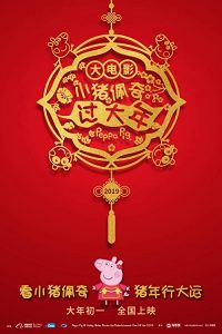 Peppa.Celebrates.Chinese.New.Year.2019.2160p.WEB-DL.H265.DDP5.1-EDPH – 9.7 GB