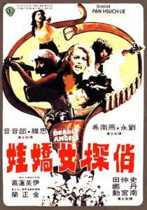 Qiao.tan.nu.jiao.wa.1977.1080p.Blu-ray.Remux.AVC.FLAC.2.0-KRaLiMaRKo – 19.4 GB