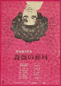 Funeral.Parade.of.Roses.1969.1080p.BluRay.AAC2.0.x264-DON – 18.9 GB