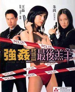 Raped.By.an.Angel.4.The.Rapists.Union.1999.BluRay.1080p.TrueHD.5.1.AVC.REMUX-FraMeSToR – 17.2 GB