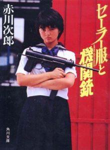 Sailor.Suit.and.Machine.Gun.1981.1080p.BluRay.DD5.1.x264-PTer – 9.8 GB