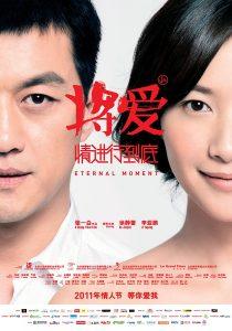 Jiang.Ai.2011.1080p.BluRay.DD5.1.x264-EDPH – 9.6 GB