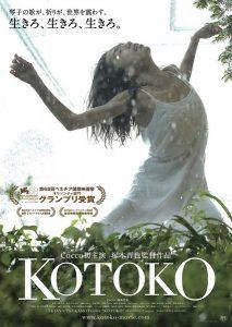 Kotoko.2011.Repack.1080p.Blu-ray.Remux.AVC.DTS-HD.MA.5.1.-KRaLiMaRKo – 16.8 GB