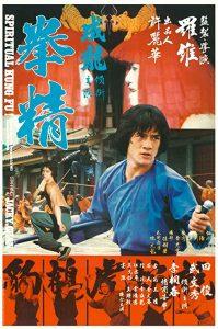 Spiritual.Kung.Fu.1978.720p.BluRay.x264-BiPOLAR – 5.9 GB