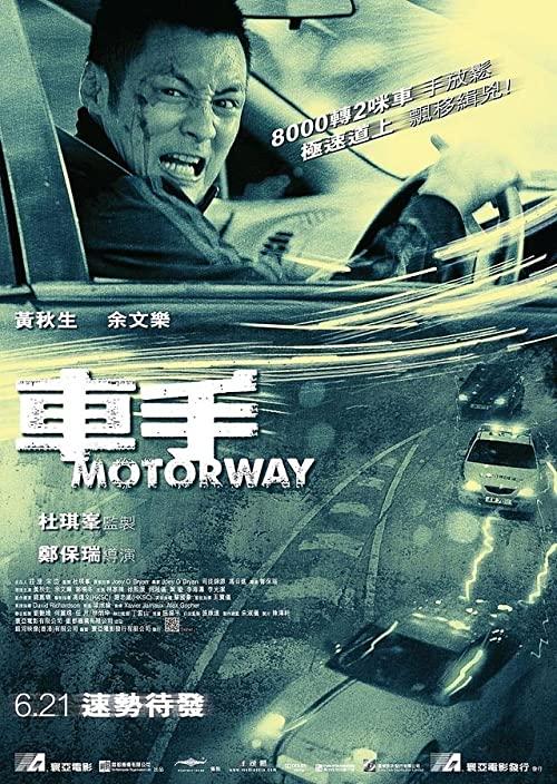 Che.sau.a.k.a..Motorway.2012.1080p.Blu ray.Remux.AVC.DTS HD.MA.7.1 KRaLiMaRKo – 17.3 GB