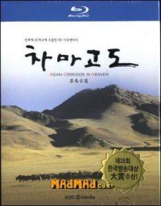 Asian.Corridor.in.Heaven.2007.1080p.BluRay.DD2.0.x264-HDS – 22.0 GB