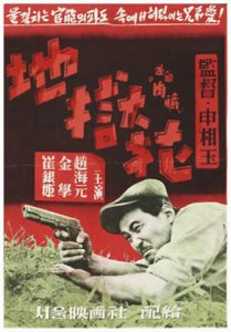 The.Flower.in.Hell.1958.1080p.BluRay.x264-GiMCHi – 9.8 GB