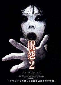 Ju-on.2.2003.720p.BluRay.DD5.1.x264-CRiSC – 5.9 GB