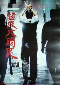 Super.Citizen.Ko.1995.1080p.BluRay.x264-BiPOLAR – 12.0 GB