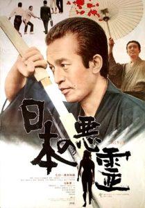 Evil.Spirits.of.Japan.AKA.Ri.Ben.noE.Ling.1970.1080p.WEB-DL.DDP2.0.H.264-SbR – 9.3 GB
