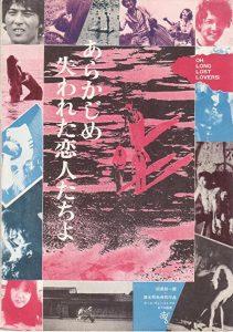 Lost.Lovers.1971.1080p.AMZN.WEB-DL.DDP2.0.H.264-ARiN – 11.2 GB