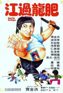 Enter.the.Fat.Dragon.1978.1080p.BluRay.x264-GUACAMOLE – 11.1 GB