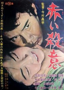 Intentions.of.Murder.1964.JAPANESE.ENSUBBED.1080p.WEB-DL.AAC2.0.H.264-SbR – 5.8 GB