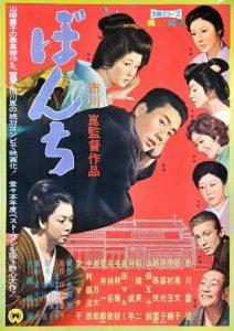 Bonchi.1960.JAPANESE.1080p.AMZN.WEBRip.DDP2.0.x264-SbR – 7.4 GB