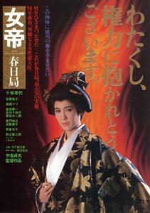 Lady.Kasuga.1990.1080p.WEB-DL.DDP2.0.H.264-SbR – 11.6 GB