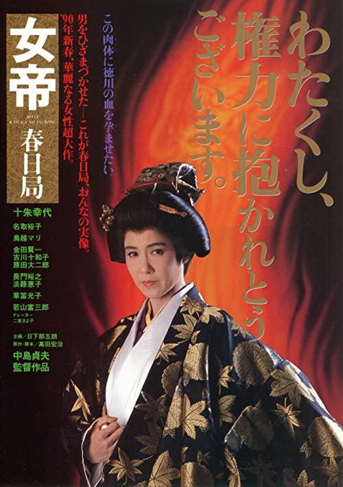 Lady Kasuga
