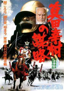 Sanada.Yukimura.No.Bouryaku.1979.1080p.WEB-DL.DD+2.0.H.264-SbR – 10.0 GB