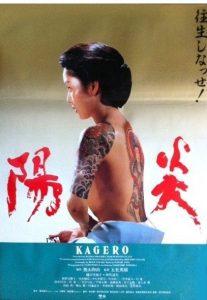 Heat.Wave.1991.JAPANESE.ENSUBBED.1080p.WEB-DL.AAC2.0.H.264-SbR – 4.2 GB