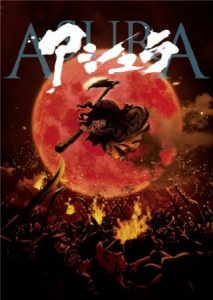 Asura.2012.720p.BluRay.x264-CtrlHD – 2.9 GB