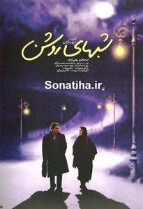 Shabhaye.Roshan.AKA.White.Nights.Remastered.2003.1080p.WEB-DL.x264-TABiB – 1.6 GB