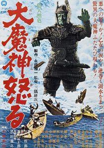 Daimajin.Ikaru.1966.1080p.bluray.dts.x264-m3ch – 8.5 GB