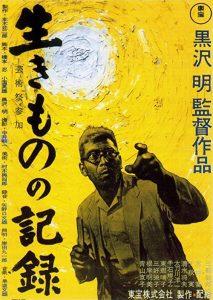 Ikimono.no.kiroku.1955.1080p.BluRay.FLAC.x264-EA – 12.2 GB