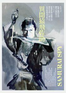 Samurai.Spy.1965.JAPANESE.ENSUBBED.1080p.WEB-DL.AAC2.0.H.264-SbR – 3.9 GB