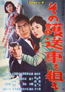 Take.Aim.at.the.Police.Van.1960.JAPANESE.ENSUBBED.1080p.WEB-DL.AAC2.0.H.264-SbR – 2.8 GB