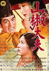 Sansho.dayu.1954.720p.BluRay.FLAC1.0.x264-DON – 9.9 GB