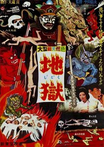 Hell.1960.JAPANESE.ENSUBBED.1080p.WEB-DL.AAC2.0.H.264-SbR – 4.0 GB