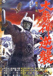 Daimajin.Gyakushû.1966.1080p.bluray.dts.x264-m3ch – 9.5 GB