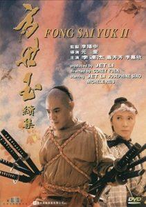 Fong.Sai.Yuk.2.AKA.The.Legend.II.1993.1080p.AMZN.WEB-DL.DD5.1.x264-Cinefeel – 9.2 GB