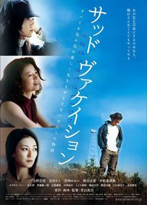 Sad.Vacation.2007.JAPANESE.1080p.AMZN.WEB-DL.DDP2.0.x264-ARiN – 13.8 GB