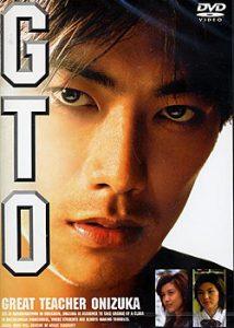 GTO.The.Movie.1999.JAPANESE.1080p.AMZN.WEBRip.DDP2.0.x264-NOGRP – 9.8 GB
