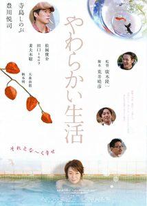 Its.Only.Talk.2005.JAPANESE.1080p.AMZN.WEB-DL.DDP2.0.x264-ARiN – 13.4 GB