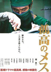 A.Lone.Scalpel.2010.JAPANESE.1080p.AMZN.WEBRip.DDP5.1.x264-ARiN – 12.9 GB