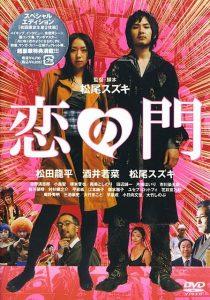 Otakus.in.Love.2004.JAPANESE.1080p.AMZN.WEB-DL.DDP2.0.x264-ARiN – 11.1 GB