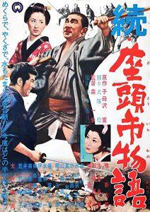 Zatoichi.monogatari.1962.1080p.BluRay.FLAC.1.0.x264-EbP – 10.0 GB